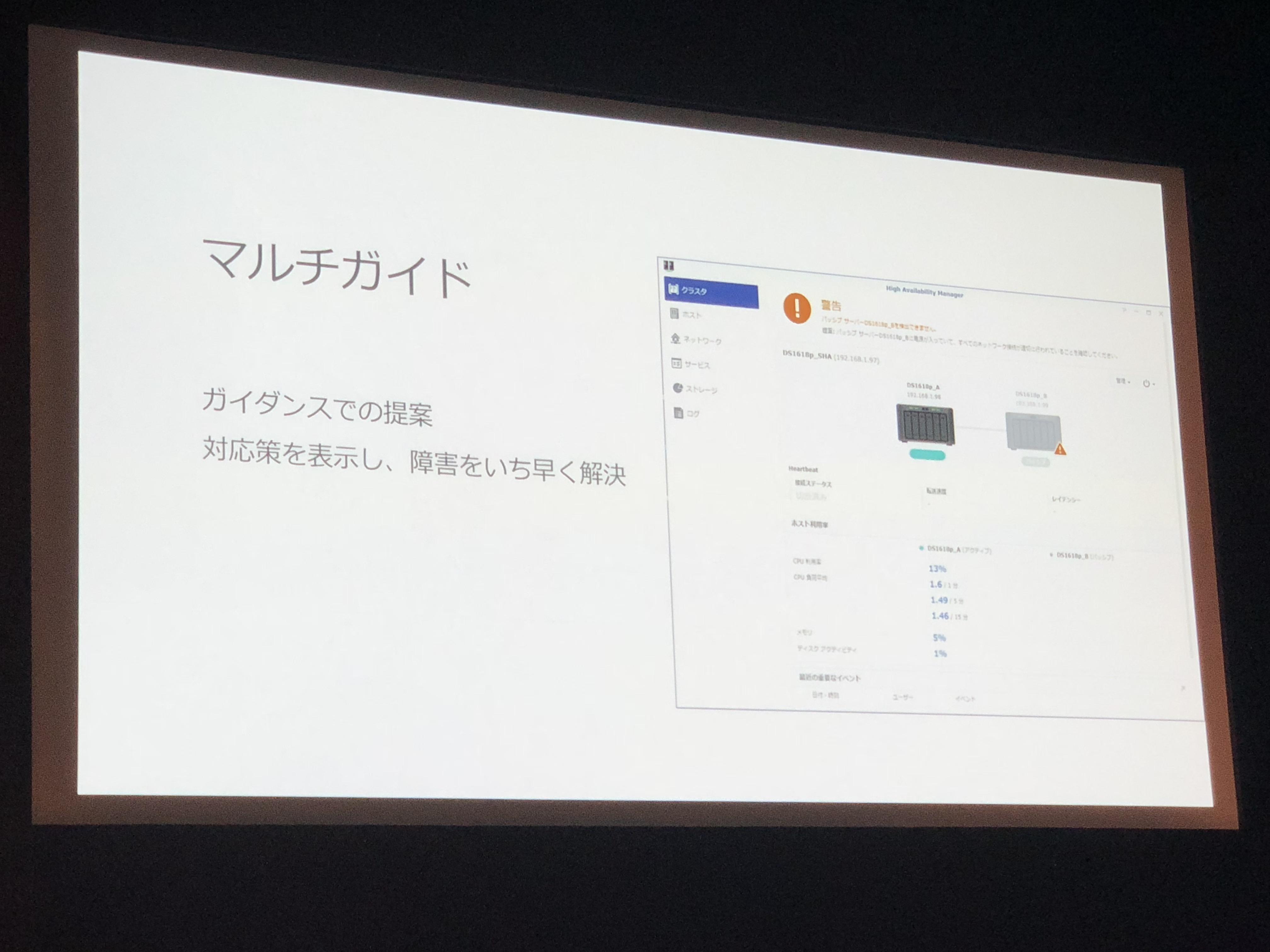 Synology 2019 Tokyo 参加してきました WakuwakuP page